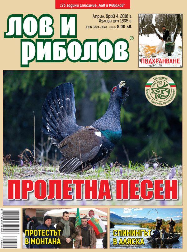 """Корица """"Лов и риболов"""", брой 4, година 2018"""