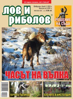 Корица 02.2019_LiR_cover-1