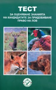 Тест за кандидат ловци