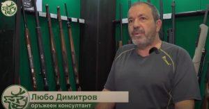 оловните муниции