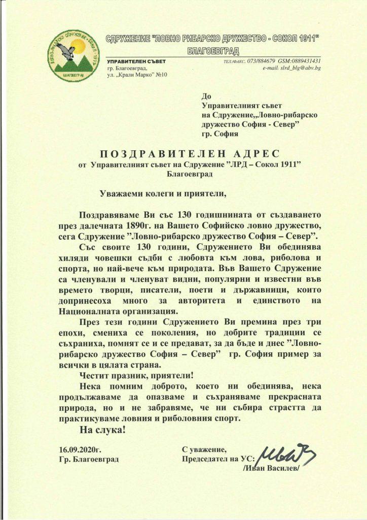 Поздравителен адрес от ЛРС-Благоевград