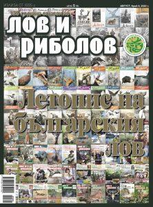 """Корица сп. """"Лов и риболов"""" бр.8/2020"""