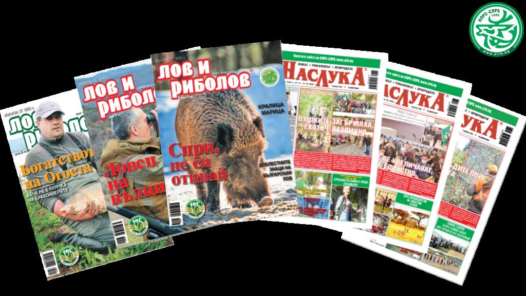 """Списание """"Лов и риболов"""" и вестник """"Наслука"""""""
