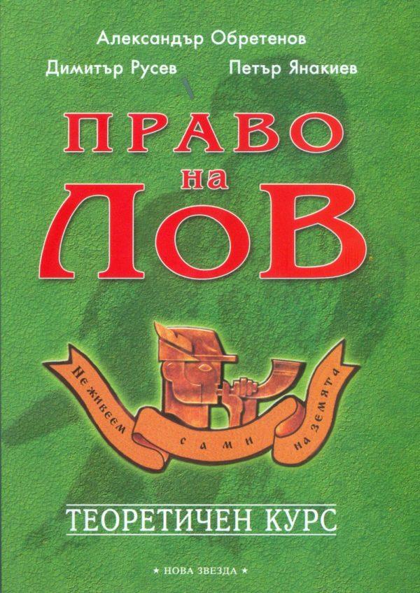 """Учебник """"Право на лов"""""""