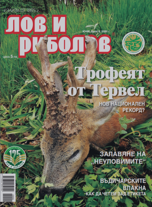 """Корица """"Лов и риболов """"бр.6 - 2020"""