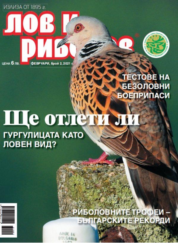 """Корица """"Лов и риболов"""" бр.2/2021"""