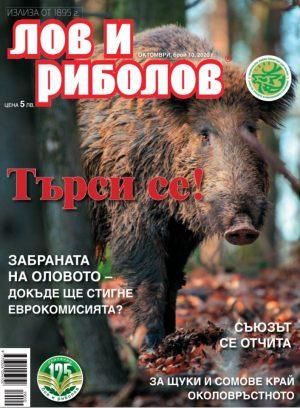 """Корица """"Лов и риболов"""" бр.10/2020"""