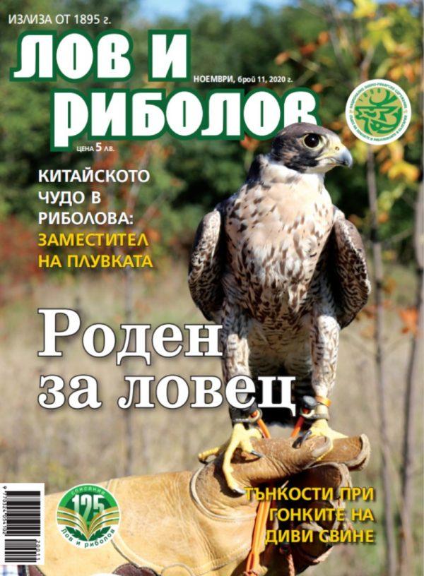 """Корица """"Лов и риболов"""" бр.11 2020"""