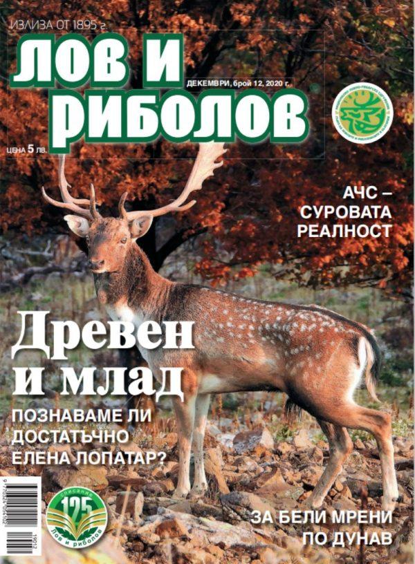 """Корица """"Лов и риболов"""" бр.12/2020"""