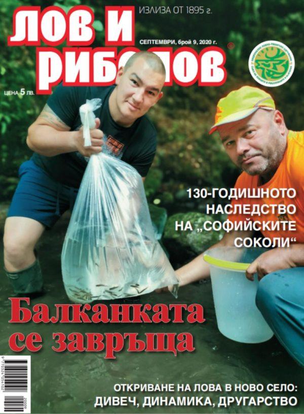 """Корица Сп. """"Лов и риболов"""" - бр.9/2020"""