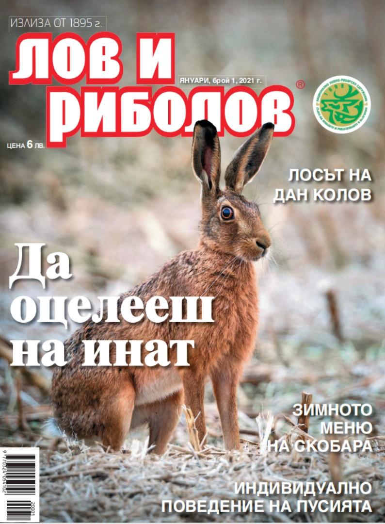 """Корица """"Лов и риболов"""" - бр.1/2021"""