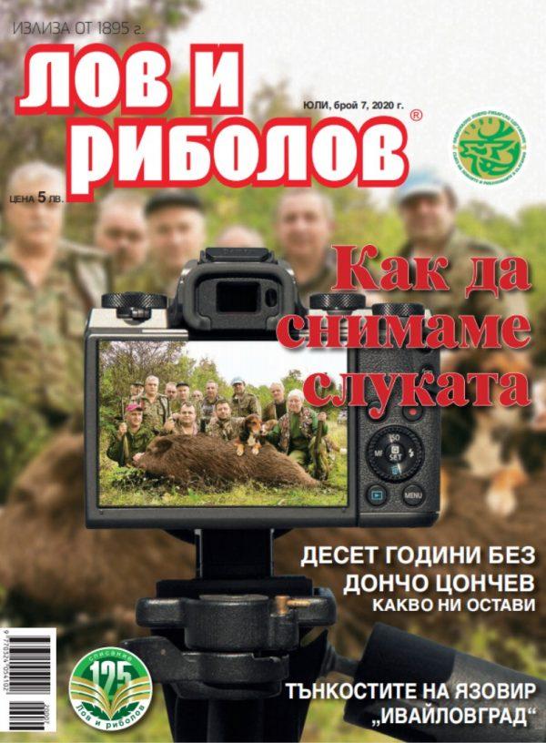 """Списание """"Лов и риболов"""" корица бр.7/2020"""