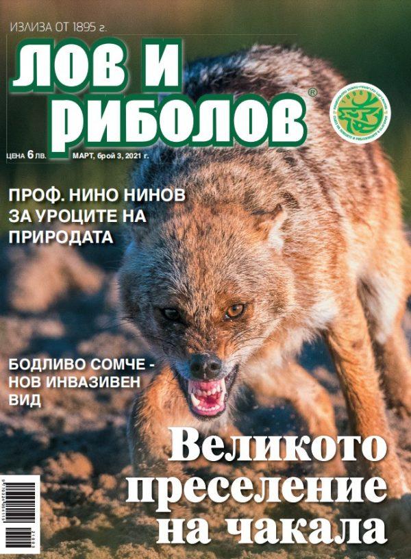 """Корица """"Лов и риболов"""" бр.3"""