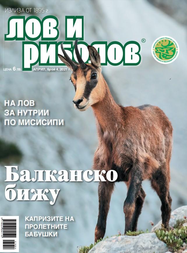 """Сп. """"Лов и риболов"""" - корица бр.4/2021"""