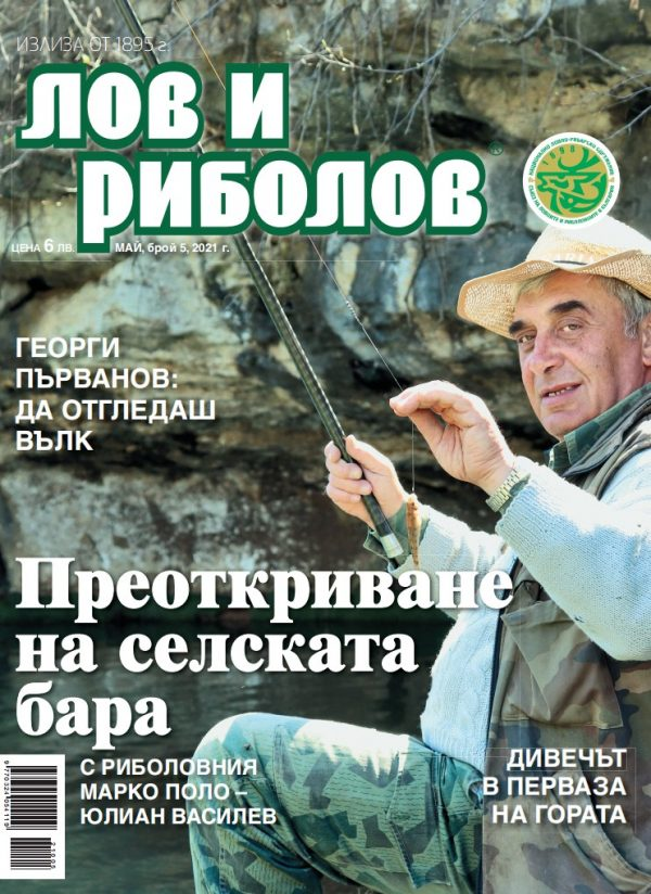 """Корица Сп. """"Лов и риболов"""" бр.05/2021"""