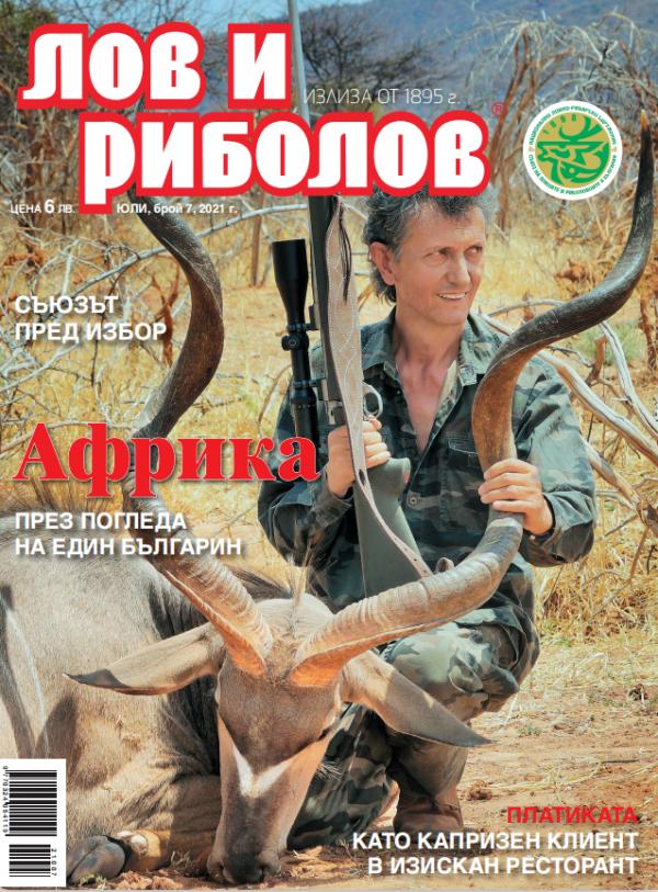"""Корица Сп. """"Лов и риболов"""" бр.6/2021"""