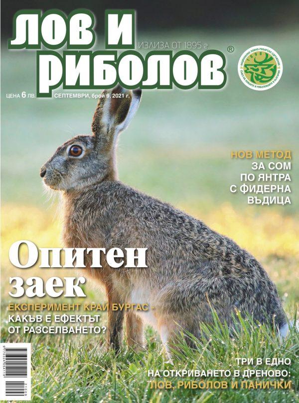 """Корица списание """"Лов и риболов"""" бр.09/2021"""