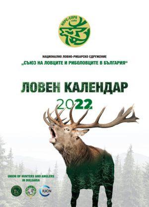 Календар 2022- корица