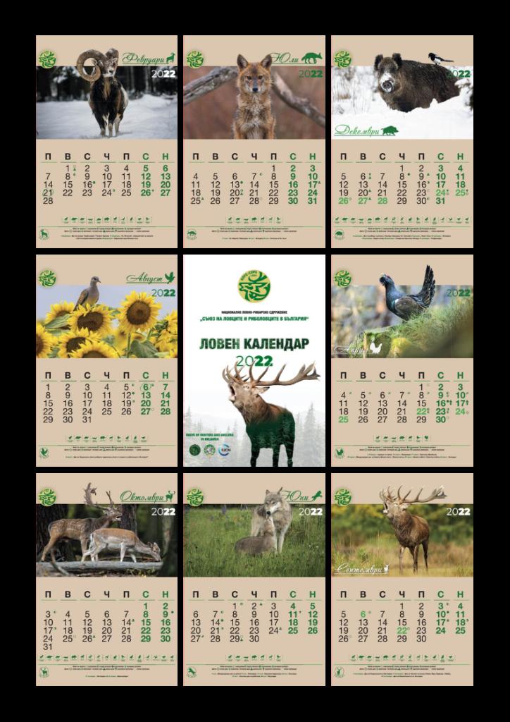 Календар 2022